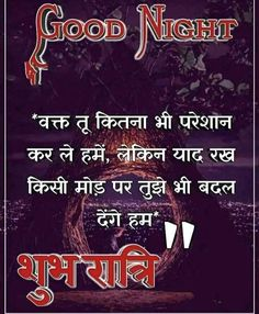 Good Night Hindi, Good Night Image, Bottle Cover, Inspirational Thoughts, Shree Krishna, Images For Good Night