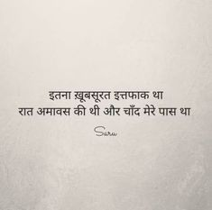 REKLAMLAR Source 69 Ideas For Beautiful Friendship Quotes In Hindi Best Picture For love quotes for friends For Your … Hindi Quotes Images, Shyari Quotes, Lines Quotes, Mood Quotes, Funny Quotes, Mixed Feelings Quotes, Love Quotes Poetry, Love Quotes In Hindi, Friend Love Quotes