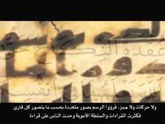 قراءة اليماني السيد احمد الحسن للقرآن الكريم هي الاصل