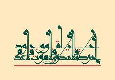 منير الشعراني ( Mouneer Alshaarani ) الحركةُ حياةٌ فلا سكونٌ فلا موتٌ، ووجودٌ فلا عدم. (إبن عربي) Motion is life, no stillness, no death, Existence so no nothingness (Ebn Arabi)