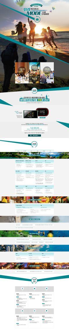 2016.01 인센티브_시안1(기획전 프로모션 버전) Web Design Websites, Web Ui Design, Site Design, Ad Design, Event Design, Email Newsletter Design, Airplane Design, Event Banner, Promotional Design