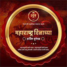 Maharashtra Day, Labour Day, Pune, Festivals, Concerts, Festival Party