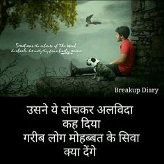 Hindi Movies Online Free, Dear Diary, Reality Quotes, Breakup, Sad, Thoughts, Feelings, Words, Movie Posters