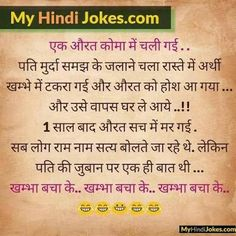 Best representation descriptions: Women Jokes in Hindi Related searches: Funny Jokes in Urdu,Santa Banta Jokes in Hindi,Best Funny Jokes in. Funny Quotes In Hindi, Jokes In Hindi, Best Short Jokes, Yoga Jokes, Very Funny Gif, Women Jokes, Indian Funny, Funny Videos For Kids, Funny Bunnies
