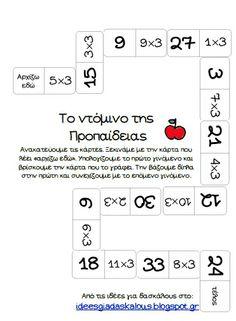 Ιδέες για δασκάλους: Το ντόμινο της προπαίδειας 1x2 2x2 3x2 4x2