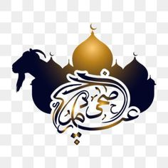 Eid Al Adha Wishes, Eid Al Adha Greetings, Happy Eid Al Adha, Happy Eid Mubarak, Blank Certificate Template, Greeting Card Template, Eid Ul Azha Mubarak, Eid Mubarak Vector, Visiting Card Design