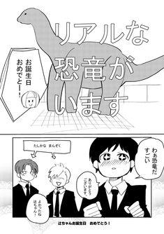 Manga, World, Manga Anime, Manga Comics, The World, Manga Art