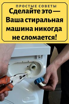 Home Technology, Cleaning Hacks, Life Hacks, Diy And Crafts, Projects To Try, Office Supplies, Sweet Home, Learning, House