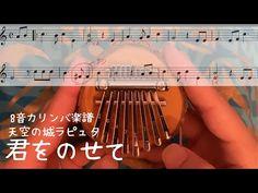 【8音カリンバ楽譜】天空の城ラピュタ「君をのせて」【8key kalimba】【kalimba tabs】 - YouTube Youtube, Youtubers, Youtube Movies