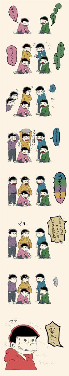 【6つ子】松野クソリトルブラザーズ(おそ松さん漫画)