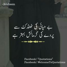 Quotations, Qoutes, My Diary, Muslim Quotes, My Face Book, Reality Quotes, Urdu Poetry, Girl Power, Islamic