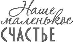фразы в детский альбом: 13 тыс изображений найдено в Яндекс.Картинках