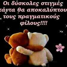 Greek Quotes, Best Friends, Bffs, Qoutes, Wisdom, Wallpapers, Dreams, Humor, Instagram