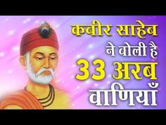 Kabir Saheb Has Spoken 33 Billion Hymns God Healing Quotes, Spiritual Quotes, Believe In God Quotes, Quotes About God, What Is Heaven, Allah God, The Secret Book, Spiritual Awareness, Happy New Year 2019
