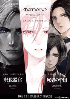 「Project Itoh」ポスタービジュアル (c)Project Itoh / GENOCIDAL ORGAN (C)Project Itoh / HARMONY (C)Project Itoh & Toh EnJoe / THE EMPIRE OF CORPSES