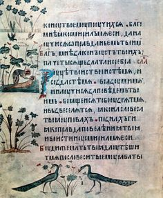 A page from The Kiev Psalter of 1397. Preserved in the en:Russian National Library. Unknown artist.   http://en.wikipedia.org/wiki/File:Kiev_psalter.jpg