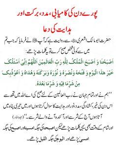 How to do istikhara in urdu namaz istikhara in urdu great people purey din ki madad or kamyabi ki dua thecheapjerseys Image collections