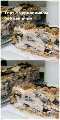 Cake with prunes without baking No Bake Desserts, Dessert Recipes, Easy Cake Decorating, Banana Bread Recipes, Creative Cakes, International Recipes, Yummy Cakes, No Bake Cake, Cookie Recipes