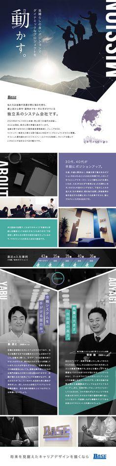 ベース株式会社/システムエンジニア(主任・PL・PM)/プライム案件中心・最上流から参画できますの求人PR - 転職ならDODA(デューダ) Web Design, Web Inspiration, Banner Design, Website, Image, Design Web, Website Designs, Site Design