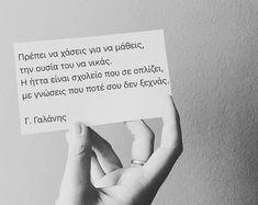 Δημοσίευση Instagram από quotes_and_more • 1 Ιαν, 2019 στις 9:55 πμ UTC Greek Quotes, Picture Quotes, Personality, Poems, Messages, Pictures, Instagram Posts, Photos, Poetry