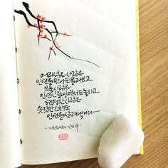 Calligraphy, Lettering, Personalized Items, Words, Korean, Korean Language, Drawing Letters, Calligraphy Art, Hand Drawn Typography