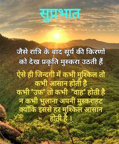 Swami Vivekananda, Good Morning Inspirational Quotes, Good Morning Images, Funny Images, Mornings, Positivity, Heart, Movies, Movie Posters