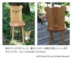 リラックマ椅子
