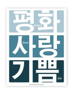 Modern print with the words Peace, Love, and Joy in Korean and English.  Available in 8″ X 10″ and 11″ X 14″.