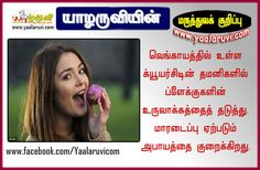 #யாழருவியின் #மருத்துவக் #குறிப்பு www.yaalaruvi.com www.facebook.com/Yaalaruvicom