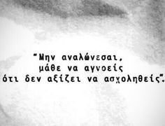 ImageFind images and videos about quotes, greek and post on We Heart It - the app to get lost in what you love. Old Quotes, Greek Quotes, Wise Quotes, Funny Quotes, Inspirational Quotes, Poetry Quotes, Clever Quotes, Perfection Quotes, Greek Words