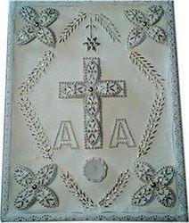 Δίσκος μνημοσύνου, υλικά για στόλισμα ή κέντημα, σχέδιο διακοσμητικό φύλλο