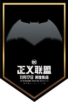 Pôsteres internacionais de ''Liga da Justiça'' destacam símbolos dos heróis
