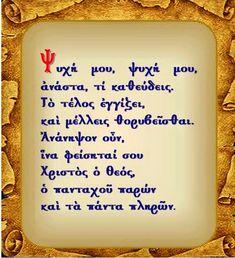 Sheet Pan, Wise Words, Pray, Sayings, Blog, Springform Pan, Lyrics, Blogging, Word Of Wisdom