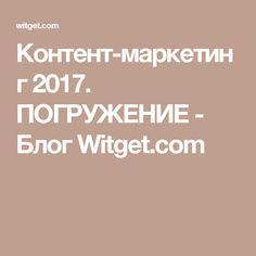 Контент-маркетинг 2017. ПОГРУЖЕНИЕ - Блог Witget.com
