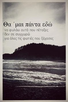 Silly Quotes, Epic Quotes, Song Quotes, Wisdom Quotes, Life Quotes, Friendship Words, Greek Words, Greek Quotes, Quotes About Moving On