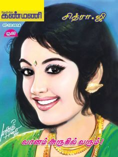 G, சித்ரா.ஜி,Tamil novel by in tamil novel Romantic Novels To Read, Romance Novels, Novels To Read Online, Free Novels, Free Books To Read, Book Sites, Fiction Books, Free Ebooks, Reading Online