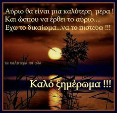 Goodnight my friend Good Night, Good Morning, Beautiful Words, Beautiful Pictures, Greek Quotes, Greek Islands, My Friend, Wish, Paracord