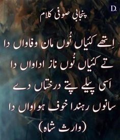 48214960 Pin on Shiyari Poetry Quotes In Urdu, Sufi Quotes, Urdu Poetry Romantic, Love Poetry Urdu, Urdu Quotes, Qoutes, Islamic Quotes, Islamic Dua, Soul Poetry