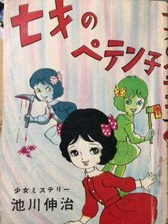 池川伸治 / 七才のペテン子(貸本)