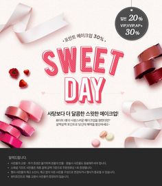 로맨틱 화이트데이, 취향저격 바디 아이템 추천! – 아모레퍼시픽 쇼핑몰 Cosmetic Web, Cosmetic Design, Event Banner, Party Banners, Header Banner, Web Banner, Korean Makeup Brands, Event Poster Template, Typo Design