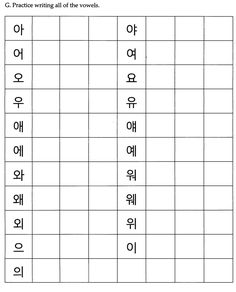 Korean Hangul Practice Sheet | Korean Alphabet Worksheets http://www.indiana.edu/~korean/K101/WEEK2 ...