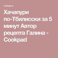 Хачапури по-Тбилисски за 5 минут Автор рецепта Галина - Cookpad