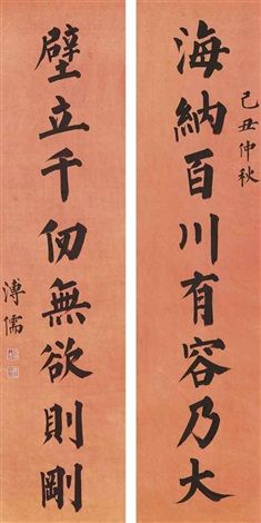 View Calligraphic Couplet in Standard Script by Pu Ru on artnet. Browse upcoming and past auction lots by Pu Ru. Chinese Calligraphy, Calligraphy Art, Caligraphy, Chinese New Year Decorations, New Years Decorations, My Life Quotes, Chinese Brush, Chinese Symbols, China Art