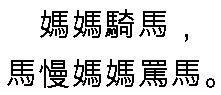 mā mā qí mǎ, |  mǎ màn, mā mā mà mǎ.