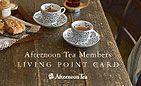 Afternoon Tea Pick Up Style アフタヌーンティーがおすすめする季節のスタイル。家での過ごし方や旬の素材を使ったメニューを提案。