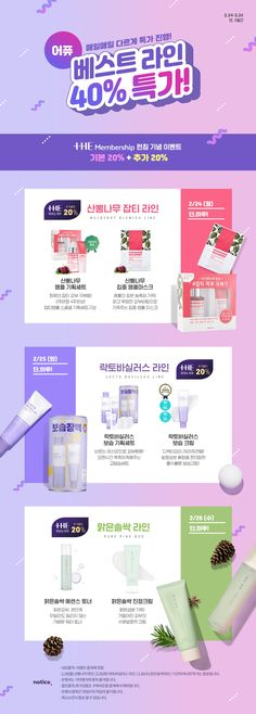 어퓨 > [어퓨] 베스트라인 최대 40%할인 특가 Web Layout, Layout Design, Pop Up Banner, Web Design, Facebook Banner, Event Banner, Promotional Design, Event Page, Brand Promotion
