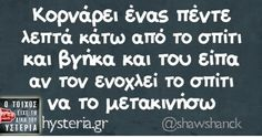 Funny Greek Quotes, Funny Quotes, Try Not To Laugh, English Quotes, True Words, Just For Laughs, Funny Moments, Laugh Out Loud, Slogan