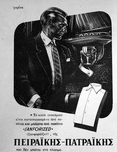 Παλιές έντυπες ελληνικές διαφημίσεις - athensville Vintage Advertising Posters, Old Advertisements, Vintage Ads, Vintage Posters, Old Greek, Retro Ads, 80s Kids, Old Photos, Childhood Memories