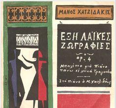 Manos Hadjidakis | Six Folk Paintings Music Articles, Poster Layout, Mother Nature, Album Covers, Painting & Drawing, Drawings, Illustration, Folk, Posters