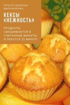 Dog Recipes, Sweets Recipes, Cake Recipes, Cooking Recipes, Sweet Desserts, Easy Desserts, Dog Nutrition, Dog Cakes, Russian Recipes